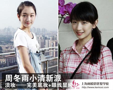 众女星最爱韩式自然妆彰显自然清纯美