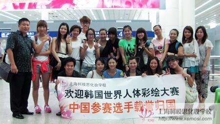 欢迎中国选手载誉归国