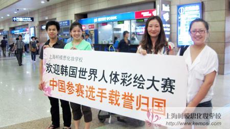 欢迎韩国世界人体彩绘大赛中国参赛选手载誉归国