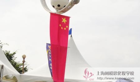 五星红旗在韩国大邱2011国际人体彩绘节上飘扬