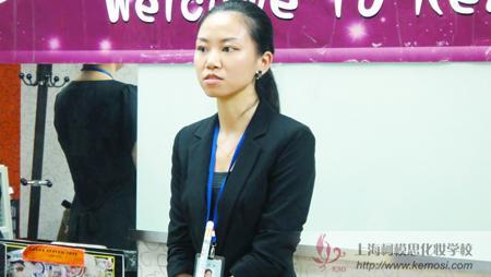 柯模思上海化妆学校李老师