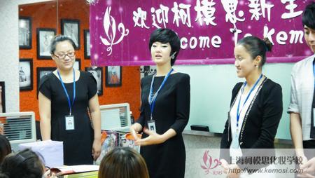 柯模思上海化妆学校韩国金老师