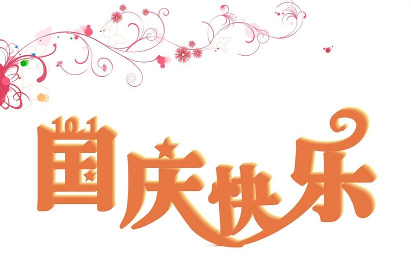 上海柯模思化妆学校祝全体教师学员国庆节快乐图片